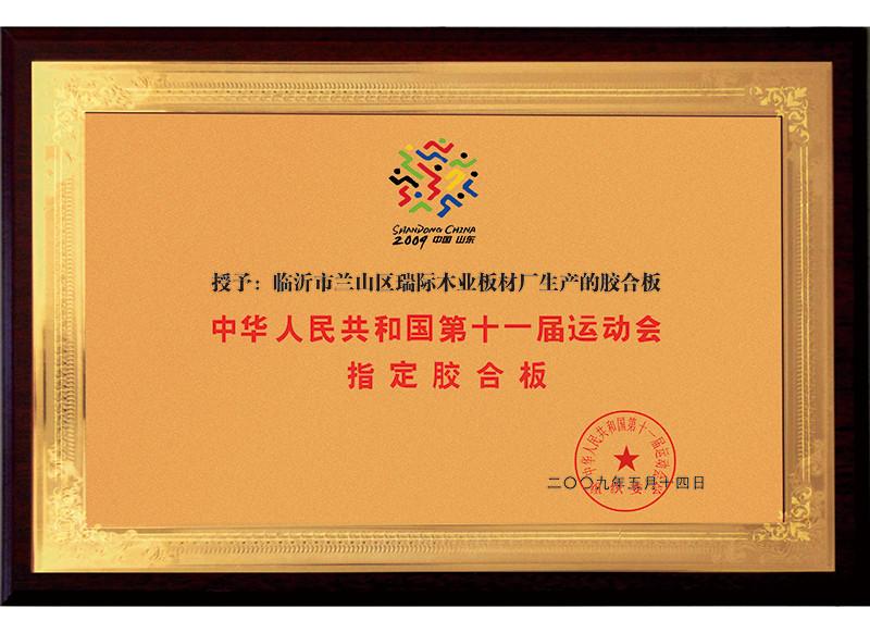 中华人民共和国第十一届运动会 指定胶合板